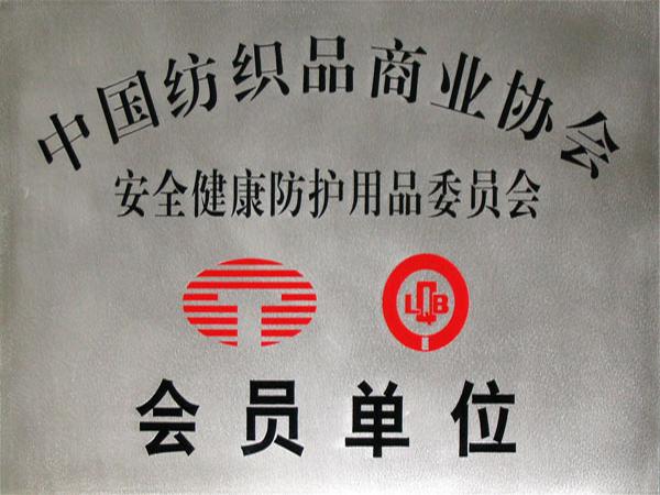 纺织品协会会员单位